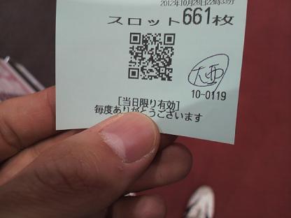 2012102822340000.JPG