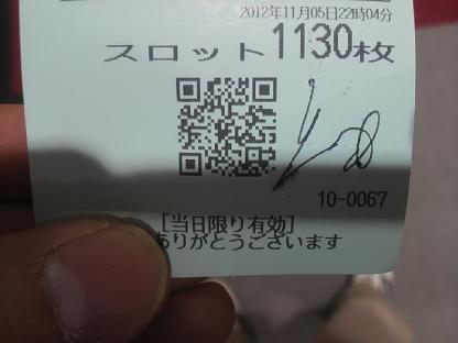 2012110522050000.JPG