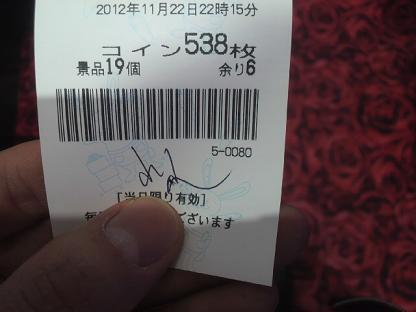 2012112222150000.JPG