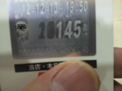 2012121319510001.JPG