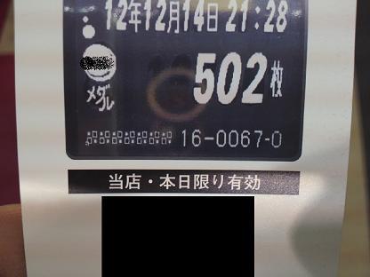 2012121421270000.JPG