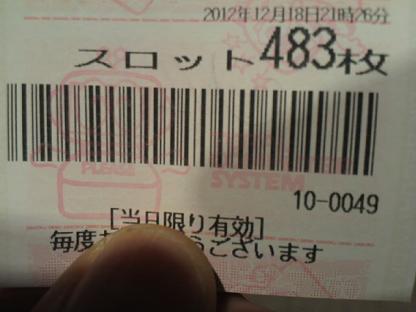 2012121821400000.JPG