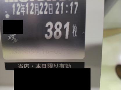 2012122221150000.JPG