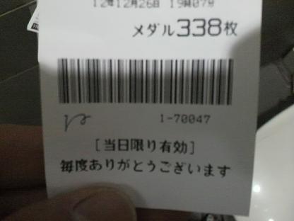 2012122620570002.JPG