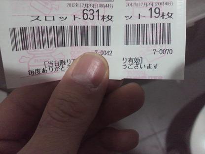 2012122620570003.JPG
