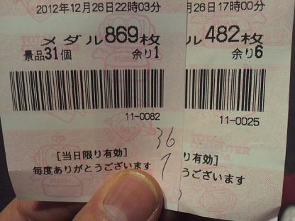 2012122622040000.JPG