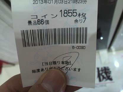 2013010321240000.JPG