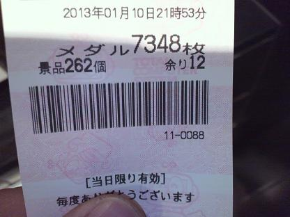 2013011021550000.JPG