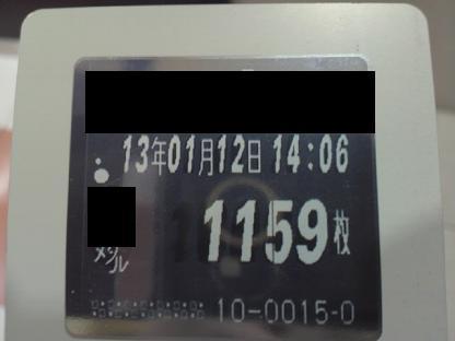 2013011214080000.JPG