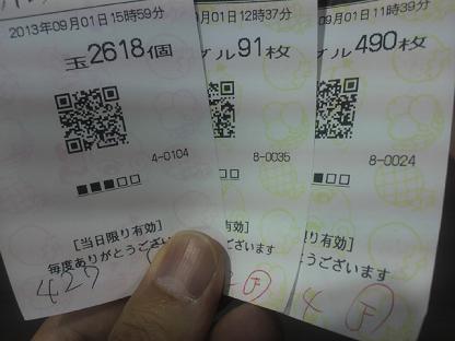 2013090117540000.JPG