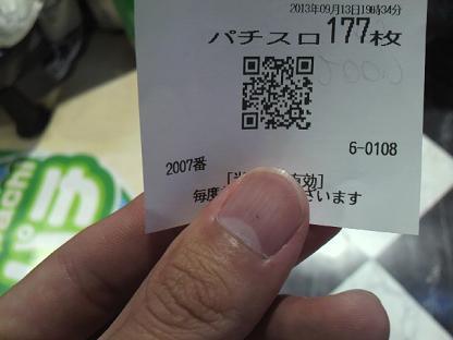 2013091319380000.JPG