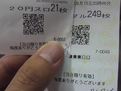 2013091321300000.JPG
