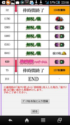 9Screenshot_2015-07-28-23-08-31.png