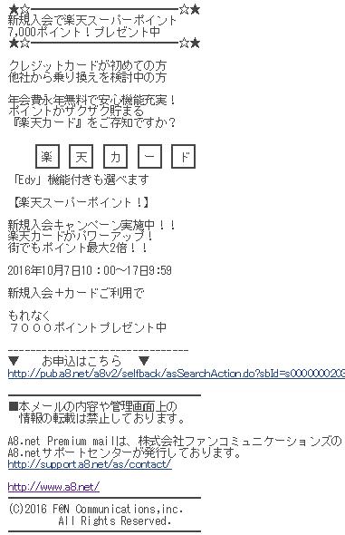 楽天メール2.png