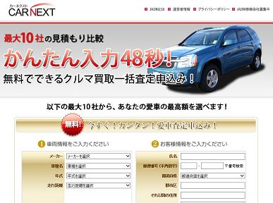 車査定1.png
