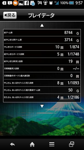 Screenshot_2014-09-29-09-57-08.png