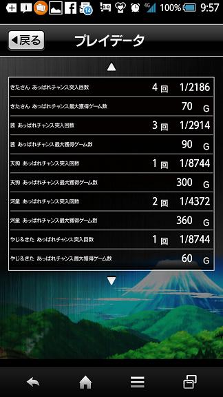 Screenshot_2014-09-29-09-57-18.png