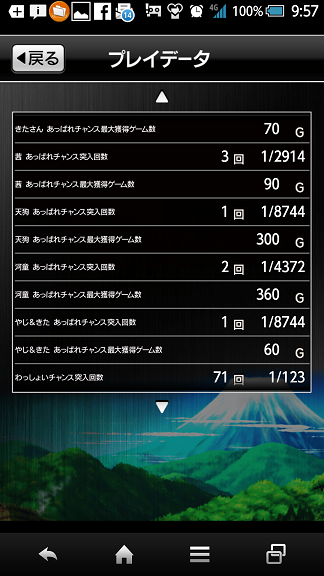 Screenshot_2014-09-29-09-57-43.png