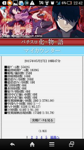 Screenshot_2015-06-02-22-42-13.png
