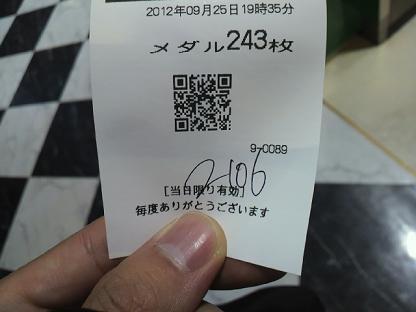 2012092519360000.JPG