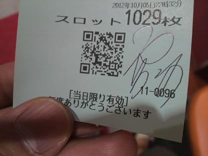 2012100522330002.JPG