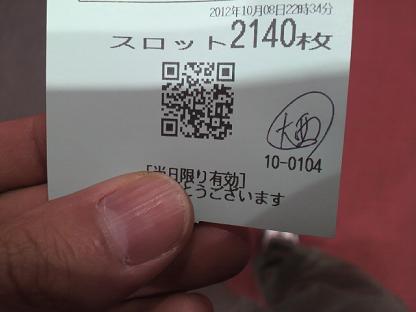 2012100822350000.JPG