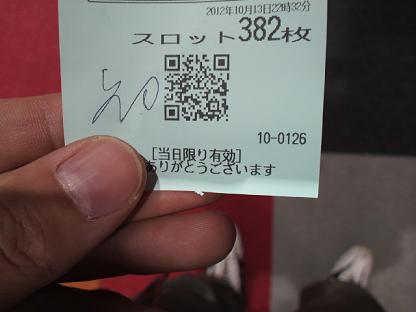 2012101322330000.JPG