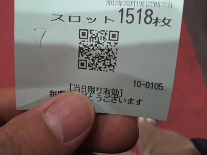 2012101922370001.JPG