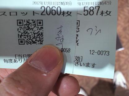 2012121122430001.JPG