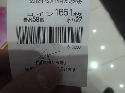 2012121420210000.JPG