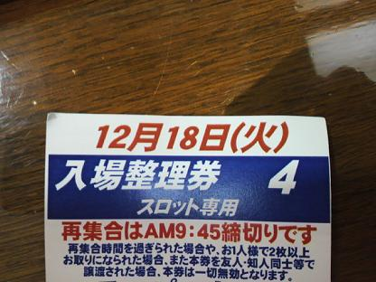 2012121809120001.JPG