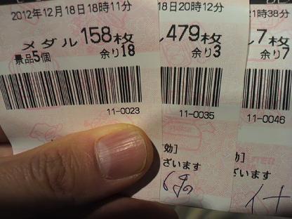 2012121821400001.JPG
