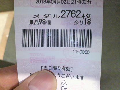 2013040221030000.JPG
