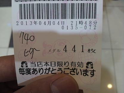 2013040422010000.JPG