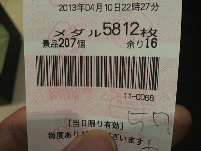2013041022280000.JPG
