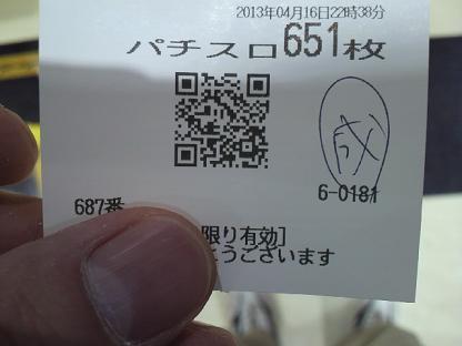 2013041622400000.JPG