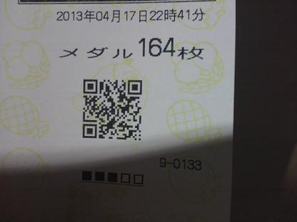 2013041722410000.JPG