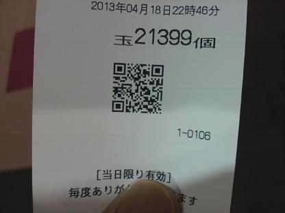 2013041822470001.JPG