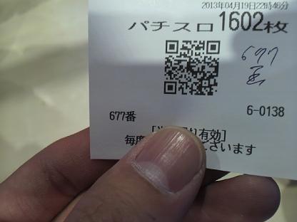 2013041922480000.JPG