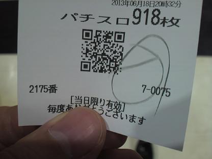 2013061820330000.JPG