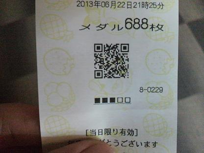 2013062221270000.JPG