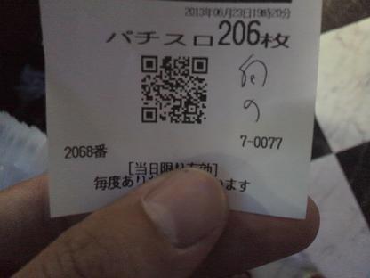 2013062319490000.JPG