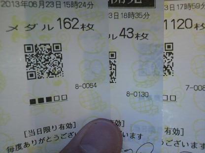2013062320260001.JPG