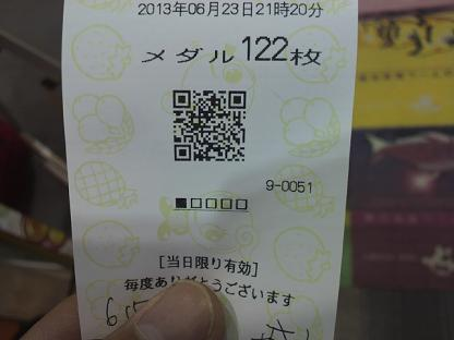 2013062321210000.JPG