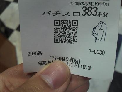 2013062519450000.JPG