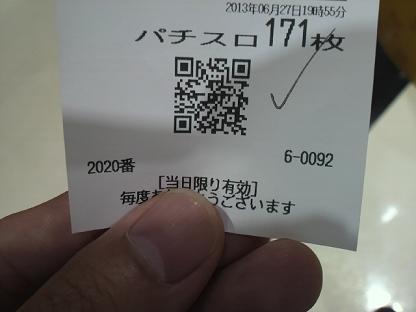 2013062719570000.JPG