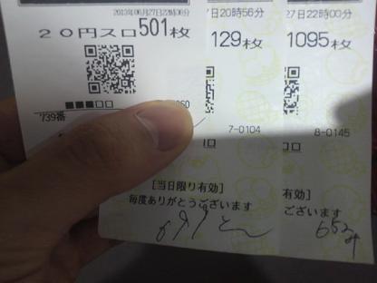 2013062722370000.JPG