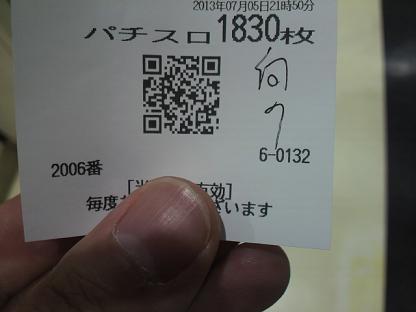 2013070521510000.JPG