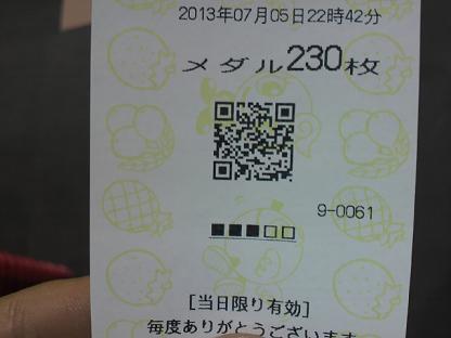 2013070522430000.JPG