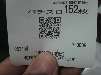 2013071020230001.JPG